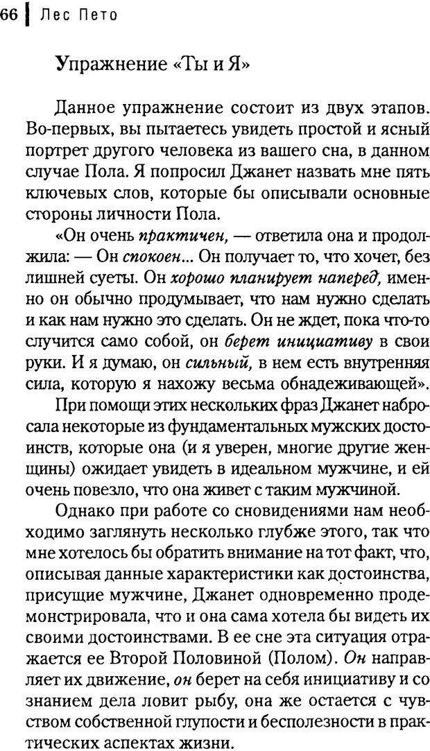DJVU. Любовник сновидений. Пето Л. Страница 62. Читать онлайн