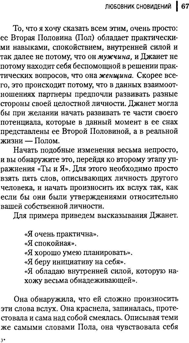 DJVU. Любовник сновидений. Пето Л. Страница 63. Читать онлайн