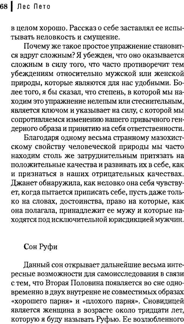 DJVU. Любовник сновидений. Пето Л. Страница 64. Читать онлайн