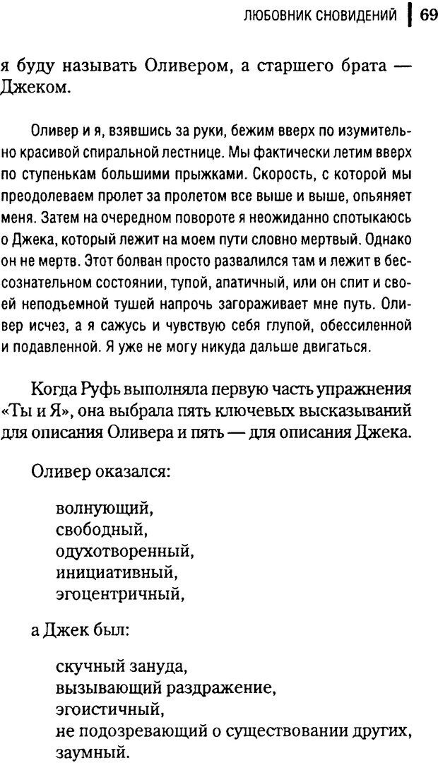 DJVU. Любовник сновидений. Пето Л. Страница 65. Читать онлайн