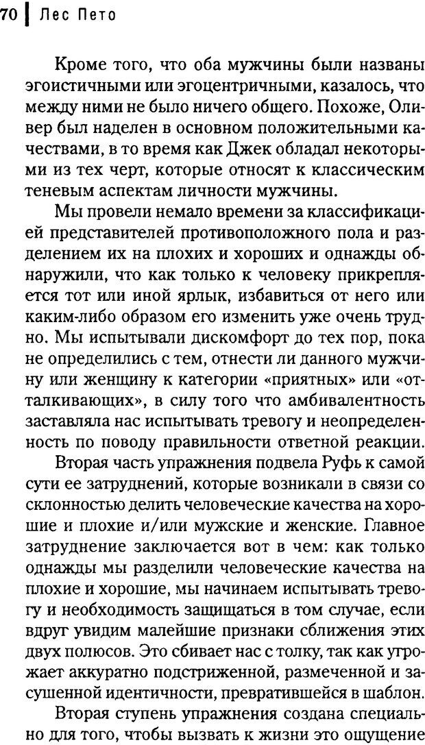 DJVU. Любовник сновидений. Пето Л. Страница 66. Читать онлайн