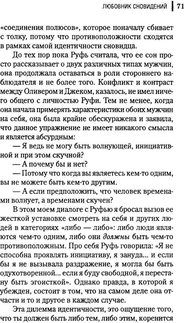 DJVU. Любовник сновидений. Пето Л. Страница 67. Читать онлайн