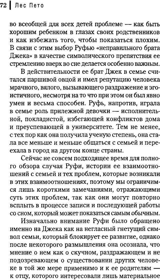 DJVU. Любовник сновидений. Пето Л. Страница 68. Читать онлайн