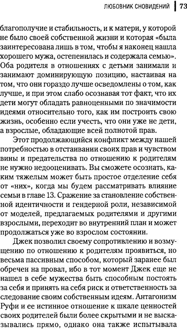 DJVU. Любовник сновидений. Пето Л. Страница 69. Читать онлайн