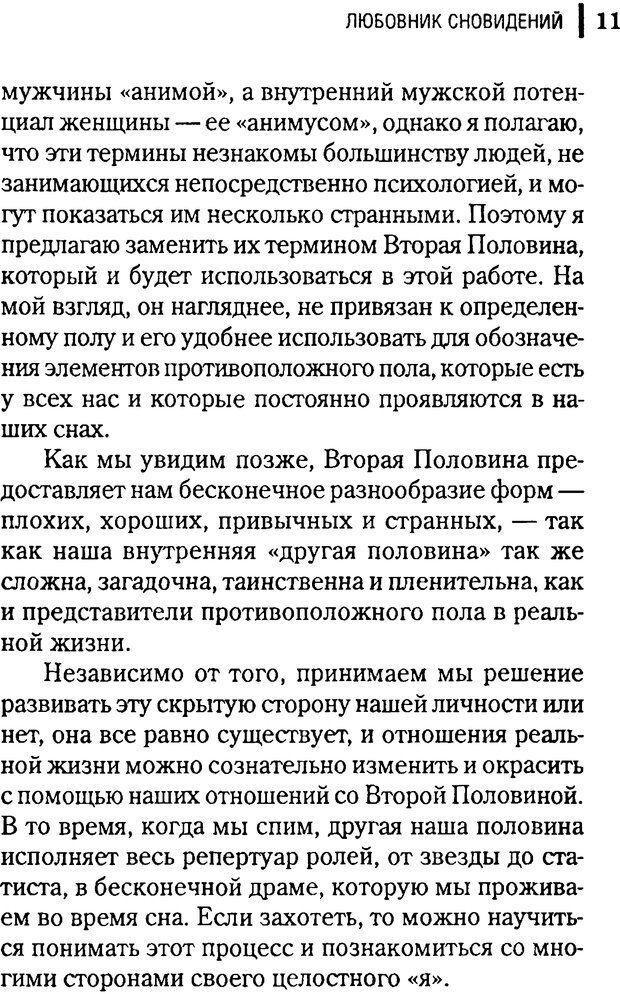 DJVU. Любовник сновидений. Пето Л. Страница 7. Читать онлайн
