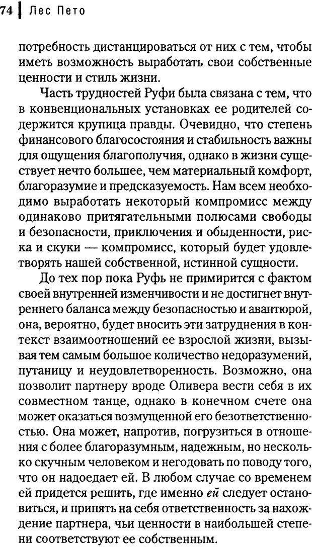 DJVU. Любовник сновидений. Пето Л. Страница 70. Читать онлайн