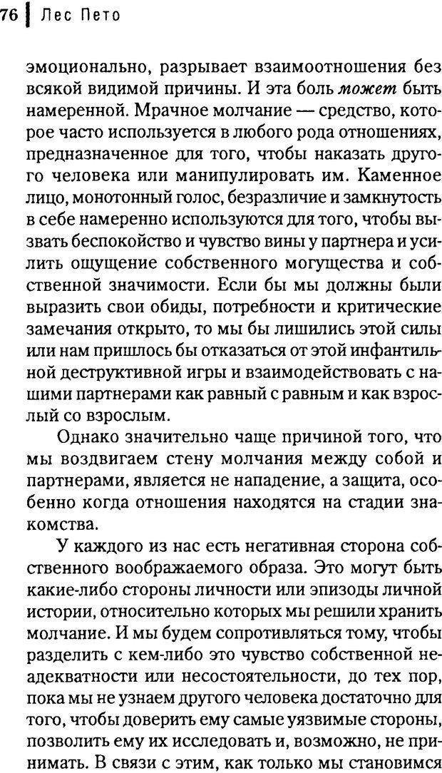 DJVU. Любовник сновидений. Пето Л. Страница 72. Читать онлайн