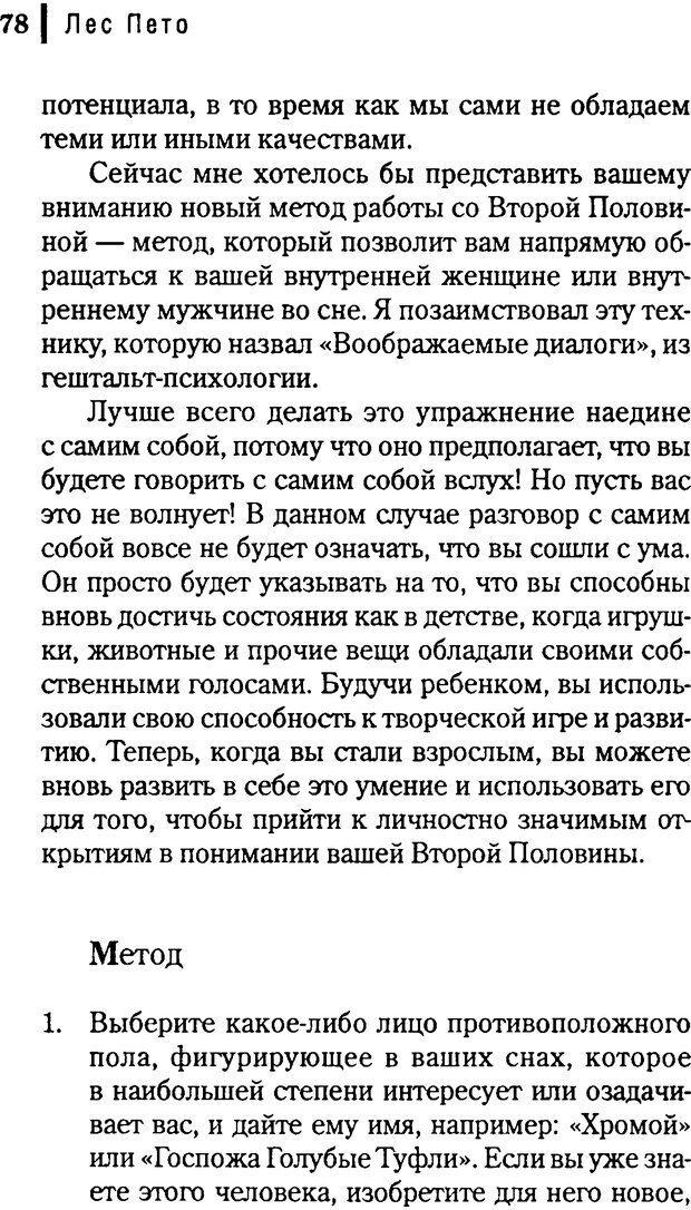 DJVU. Любовник сновидений. Пето Л. Страница 74. Читать онлайн