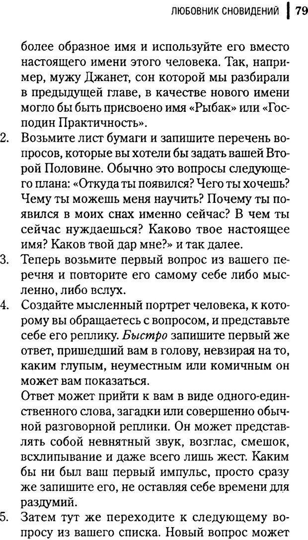 DJVU. Любовник сновидений. Пето Л. Страница 75. Читать онлайн