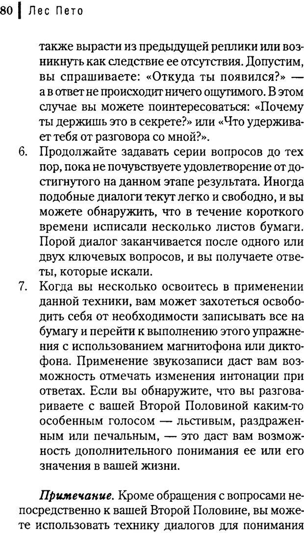DJVU. Любовник сновидений. Пето Л. Страница 76. Читать онлайн