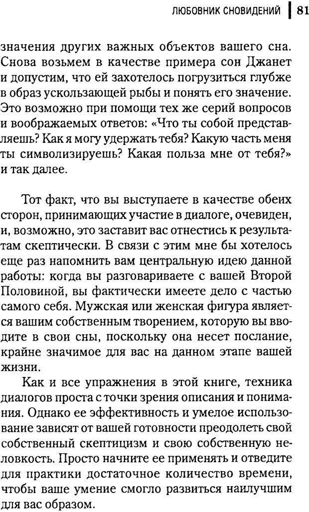 DJVU. Любовник сновидений. Пето Л. Страница 77. Читать онлайн