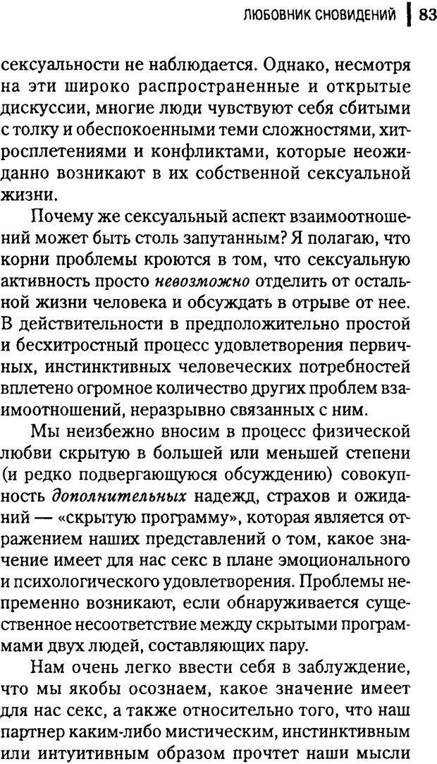DJVU. Любовник сновидений. Пето Л. Страница 79. Читать онлайн