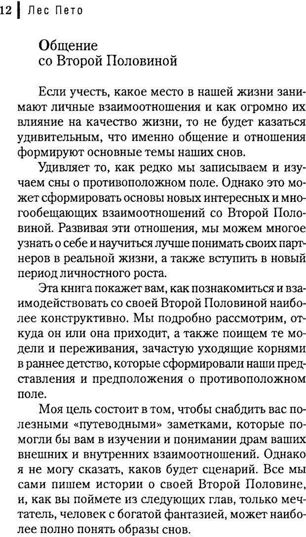 DJVU. Любовник сновидений. Пето Л. Страница 8. Читать онлайн