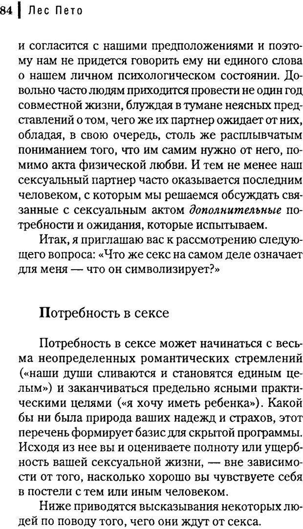 DJVU. Любовник сновидений. Пето Л. Страница 80. Читать онлайн