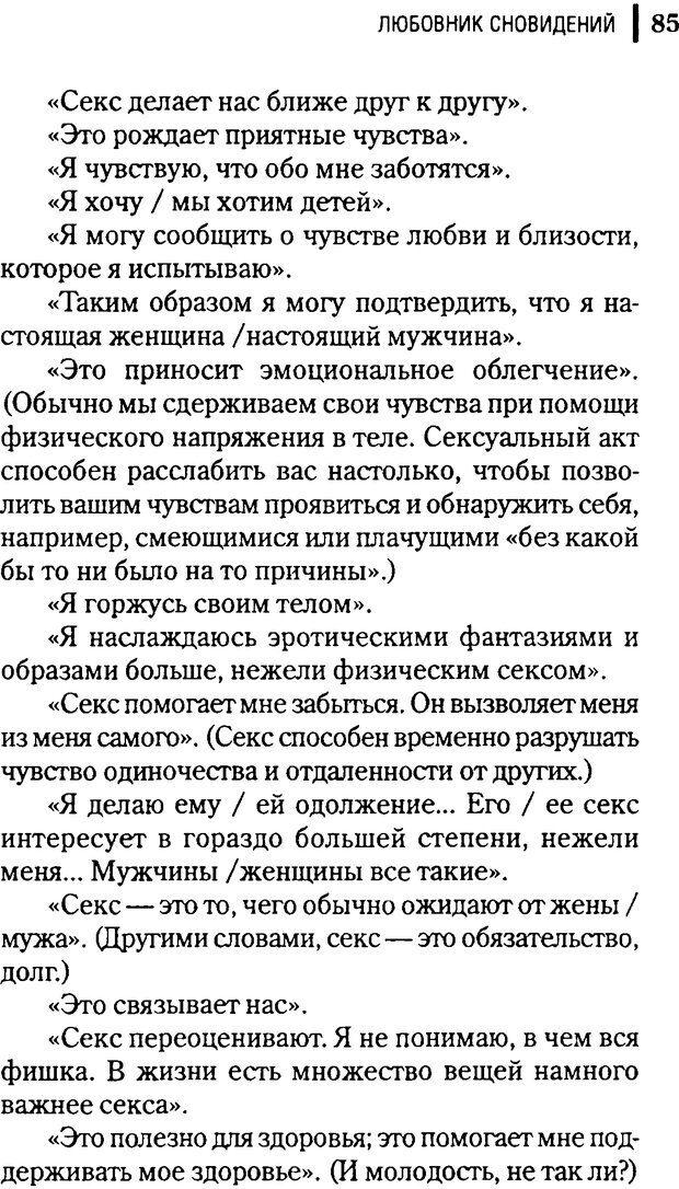 DJVU. Любовник сновидений. Пето Л. Страница 81. Читать онлайн