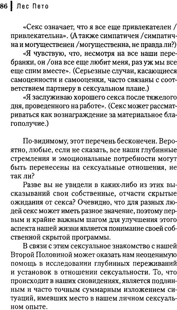 DJVU. Любовник сновидений. Пето Л. Страница 82. Читать онлайн