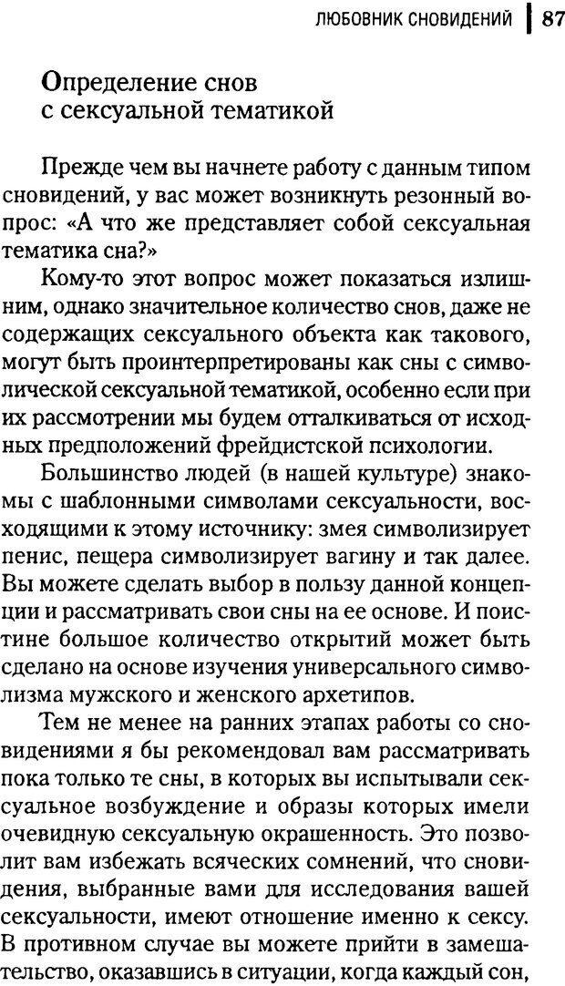 DJVU. Любовник сновидений. Пето Л. Страница 83. Читать онлайн