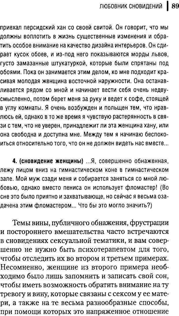 DJVU. Любовник сновидений. Пето Л. Страница 85. Читать онлайн