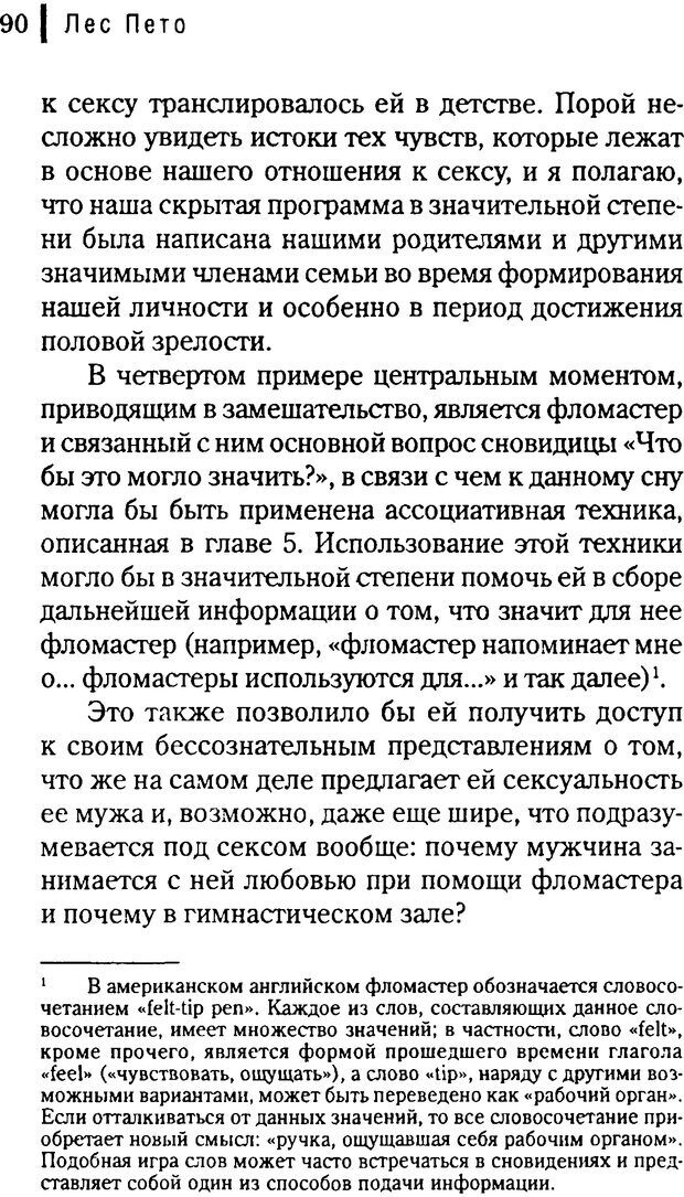 DJVU. Любовник сновидений. Пето Л. Страница 86. Читать онлайн