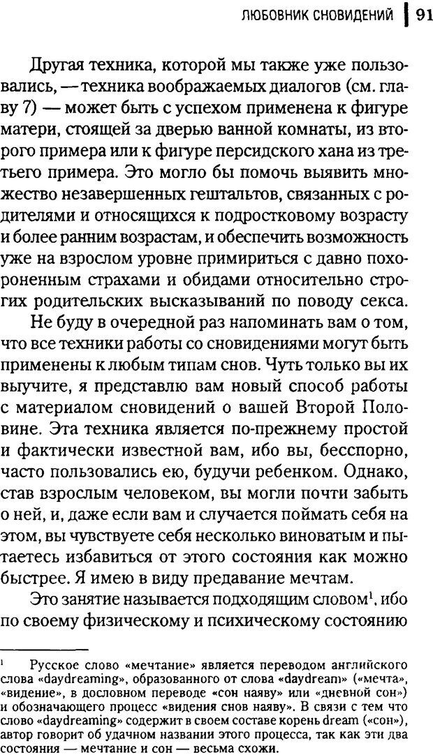 DJVU. Любовник сновидений. Пето Л. Страница 87. Читать онлайн
