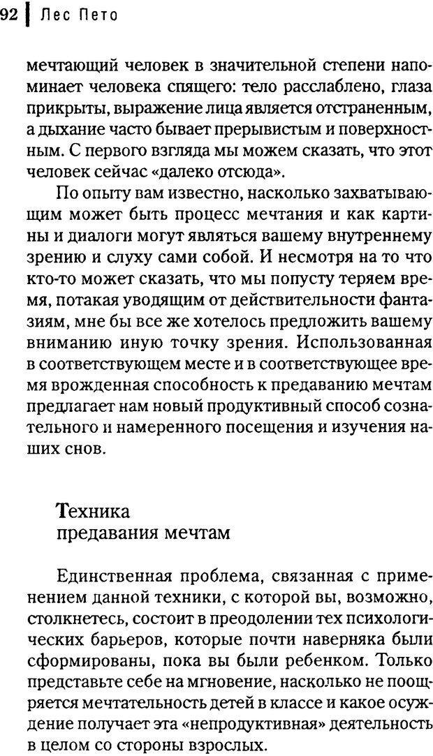DJVU. Любовник сновидений. Пето Л. Страница 88. Читать онлайн