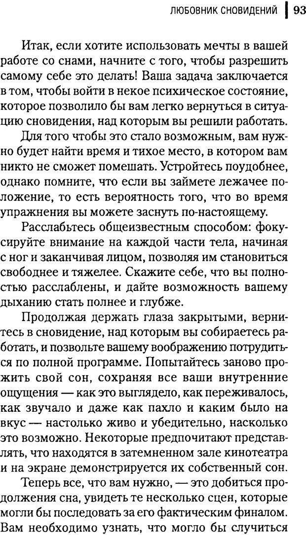 DJVU. Любовник сновидений. Пето Л. Страница 89. Читать онлайн