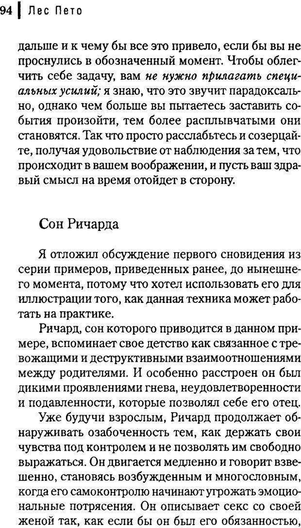DJVU. Любовник сновидений. Пето Л. Страница 90. Читать онлайн
