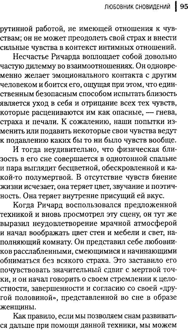 DJVU. Любовник сновидений. Пето Л. Страница 91. Читать онлайн