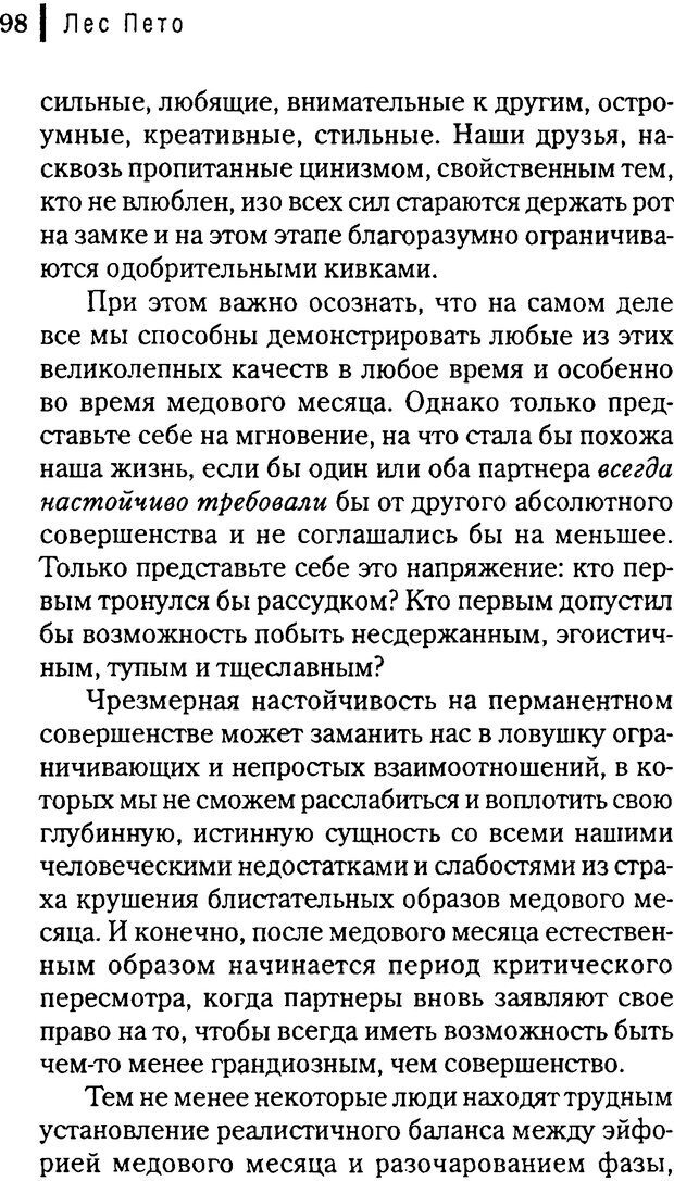 DJVU. Любовник сновидений. Пето Л. Страница 94. Читать онлайн
