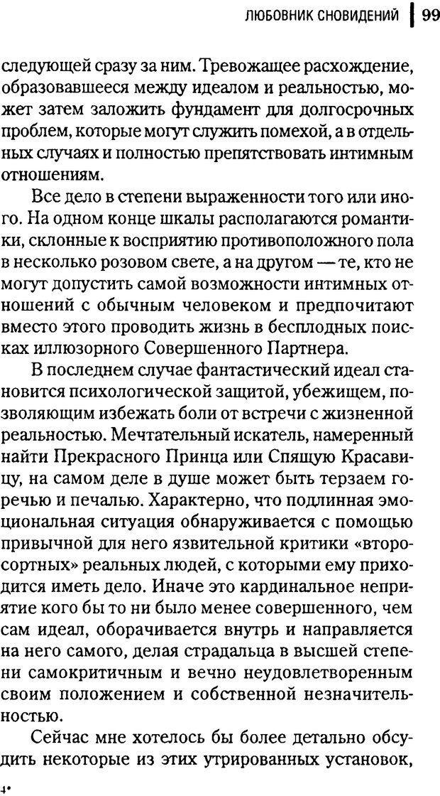 DJVU. Любовник сновидений. Пето Л. Страница 95. Читать онлайн