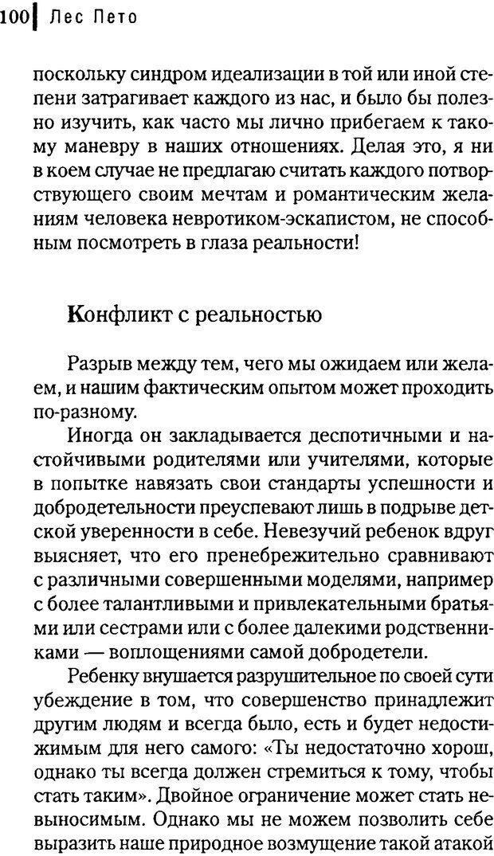 DJVU. Любовник сновидений. Пето Л. Страница 96. Читать онлайн