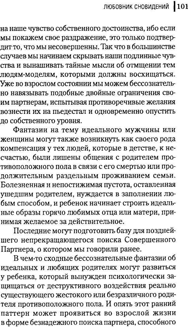 DJVU. Любовник сновидений. Пето Л. Страница 97. Читать онлайн