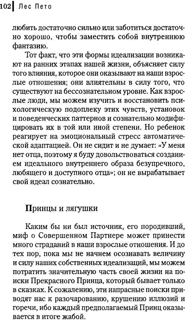 DJVU. Любовник сновидений. Пето Л. Страница 98. Читать онлайн