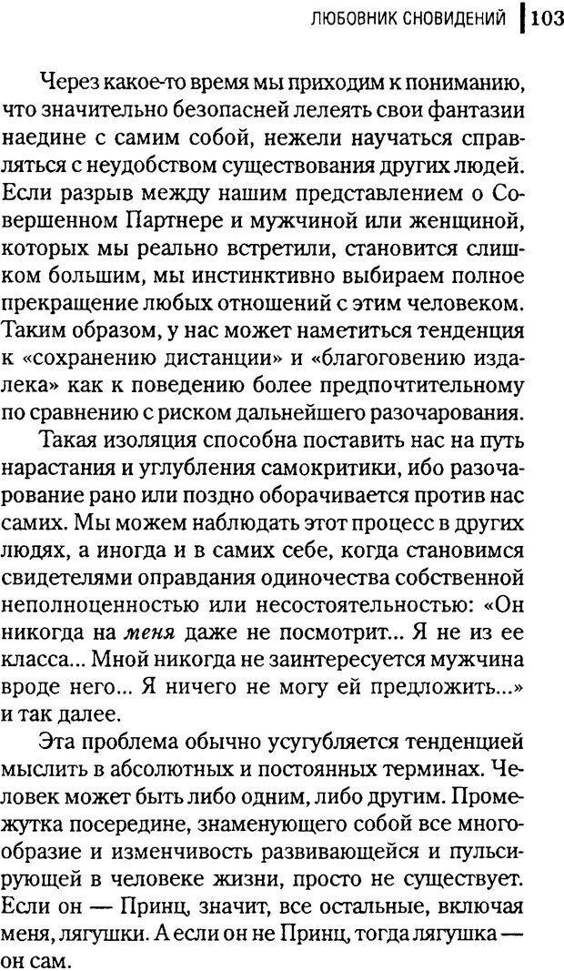 DJVU. Любовник сновидений. Пето Л. Страница 99. Читать онлайн