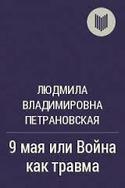 9 мая или Война как травма, Петрановская Людмила