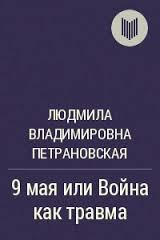 """Обложка книги """"9 мая или Война как травма"""""""