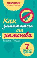 Как защититься от хамства.7 простых правил, Петрова Владината
