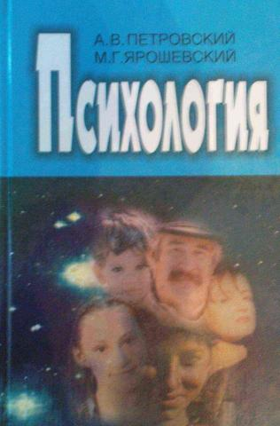 "Обложка книги ""Психология"""