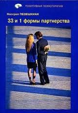 """Обложка книги """"33 и 1 формы партнерства"""""""