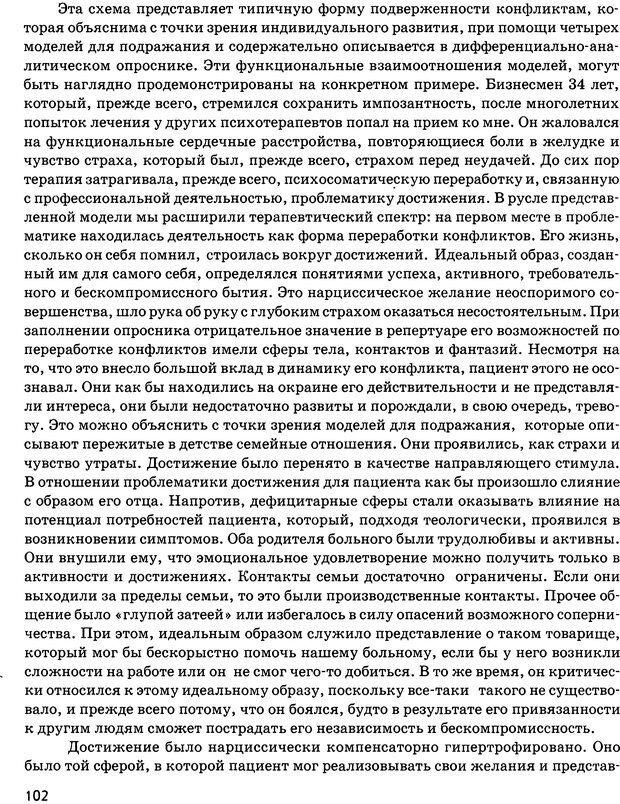 DJVU. Психосоматика и позитивная психотерапия. Пезешкиан Н. Страница 100. Читать онлайн