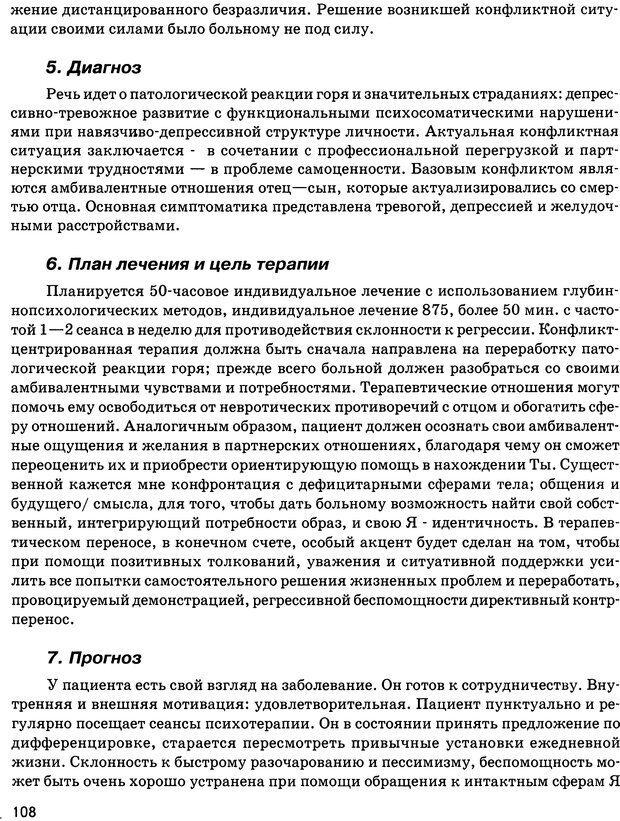 DJVU. Психосоматика и позитивная психотерапия. Пезешкиан Н. Страница 106. Читать онлайн