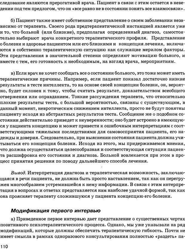 DJVU. Психосоматика и позитивная психотерапия. Пезешкиан Н. Страница 108. Читать онлайн
