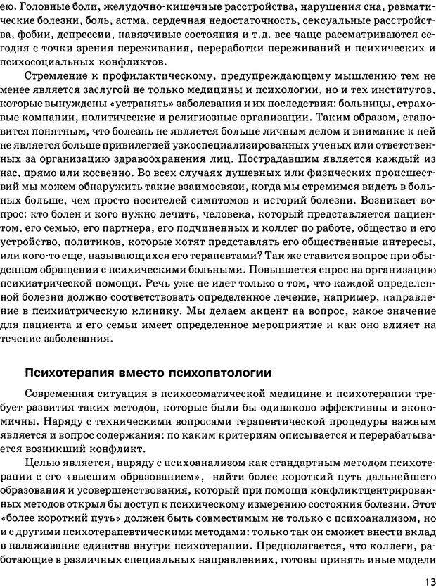 DJVU. Психосоматика и позитивная психотерапия. Пезешкиан Н. Страница 11. Читать онлайн
