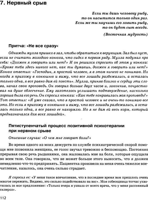 DJVU. Психосоматика и позитивная психотерапия. Пезешкиан Н. Страница 110. Читать онлайн