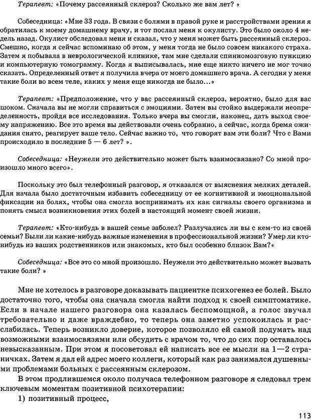 DJVU. Психосоматика и позитивная психотерапия. Пезешкиан Н. Страница 111. Читать онлайн