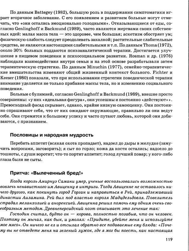 DJVU. Психосоматика и позитивная психотерапия. Пезешкиан Н. Страница 117. Читать онлайн