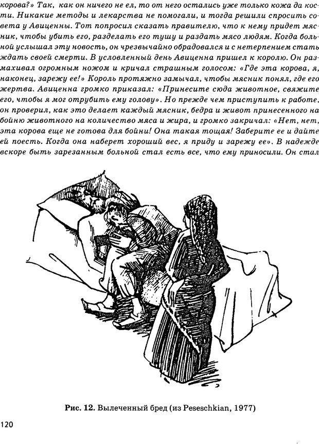 DJVU. Психосоматика и позитивная психотерапия. Пезешкиан Н. Страница 118. Читать онлайн