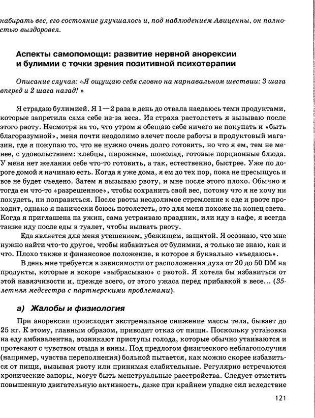 DJVU. Психосоматика и позитивная психотерапия. Пезешкиан Н. Страница 119. Читать онлайн