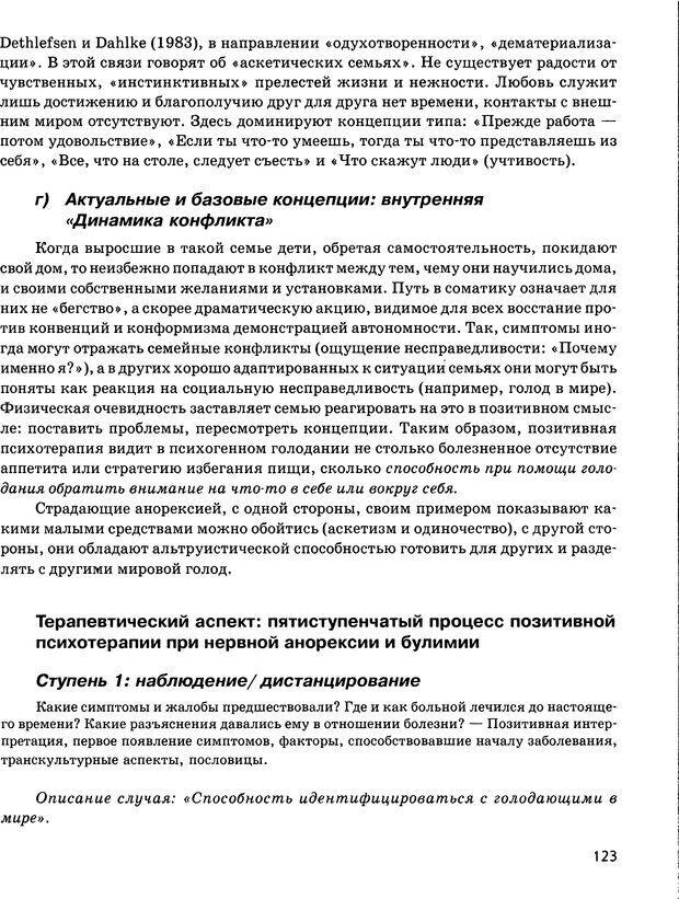 DJVU. Психосоматика и позитивная психотерапия. Пезешкиан Н. Страница 121. Читать онлайн