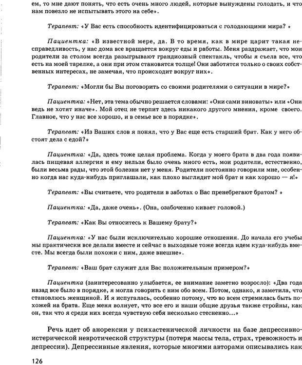 DJVU. Психосоматика и позитивная психотерапия. Пезешкиан Н. Страница 124. Читать онлайн
